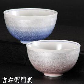 九谷焼 夫婦茶碗 色銀彩 組飯碗 宗秀窯
