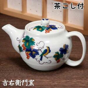九谷焼 ポット 鳥ぶどう 茶こし付 ティーポット 九谷焼 急須 茶器 和食器
