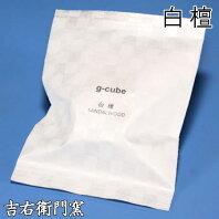 gcube(ジーキューブ)白檀優美な気品高い甘い香り