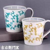 ペアマグカップシルエットグリーン&イエロー【九谷焼】和食器デザイン森健(MORITakeshi)shimadakutani