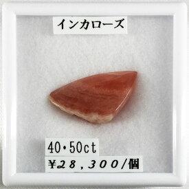 インカローズ 40.50ct カット石 ルース 裸石 ジュエリー 宝石