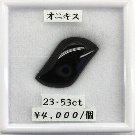 オニキス 黒メノウ 黒瑪瑙 23.53ct ルース 宝石 天然 誕生石 天然石 天然 加工 可能