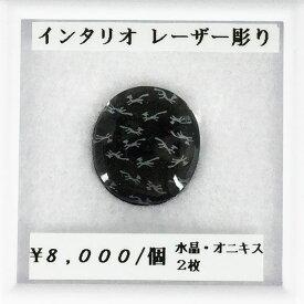 水晶 オニキス インタリオ レーザー彫 2枚組 ルース 宝石 天然 誕生石 天然石 天然 加工 可能