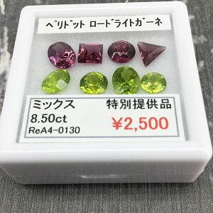 ペリドット ロードライトガーネット 誕生石 ルース カット石 天然石 裸石 宝石 ジュエリー アクセサリー セール 特別提供品