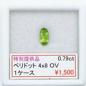 ペリドット 小判 4x8 0.79ct 0.79カラット セール SALE 特別価格 特価宝石 ルース カット石 天然 天然石 誕生石