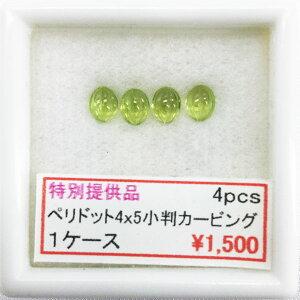 ペリドット 小判 カービング 4×5 4ピース 4pcs セット セール SALE 特別価格 特価宝石 ルース カット石 天然 天然石 誕生石