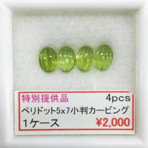ペリドット 小判 カービング 5×7 4ピース 4pcs セット セール SALE 特別価格 特価宝石 ルース カット石 天然 天然石 誕生石