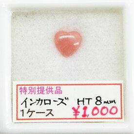 インカローズ ハート HT 8ミリ 8mm ルース 裸石 カット石 セール SALE 特別価格 特価宝石 ルース カット石 天然 天然石 誕生石