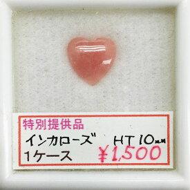 インカローズ ハート HT 10ミリ 10mm ルース 裸石 カット石 セール SALE 特別価格 特価宝石 ルース カット石 天然 天然石 誕生石