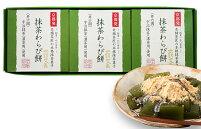 宇治抹茶わらび餅:3個化粧箱入(きな粉・黒蜜・スプーン付)