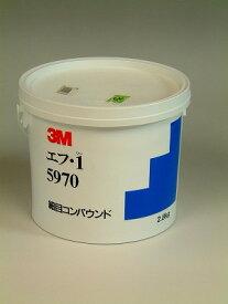 3M/コンパウンド/エフ・1/5970/2.8kg【3M5970】