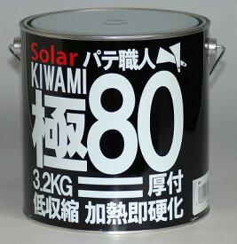 ソーラー極80 厚付けタイプパテ セット 硬化剤付き