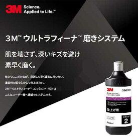 3M/コンパウンド/ウルトラフィーナコンパウンドHGN/ 5969R/750ml【3M5969R】