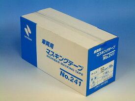 ニチバン 241マスキングテープ 巾50mm 18m 20巻入り 1箱