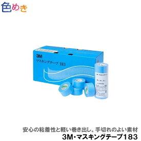 【3M マスキングテープ】3M 183/マスキングテープ/自動車補修用/重ね貼り可/塗装用マスキングテープ/紙テープ/3M/50mm/ 1箱 20巻入り