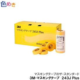 【お得なケース売り】【3M マスキングテープ】3M 243J/マスキングテープ/24mm 1箱 50巻入り