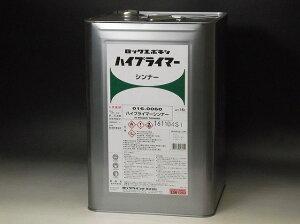 """シンナー ロックペイント """" ハイプライマーシンナー 16L 1缶 """" 1万円以上購入で 送料無料 うすめ 洗浄"""