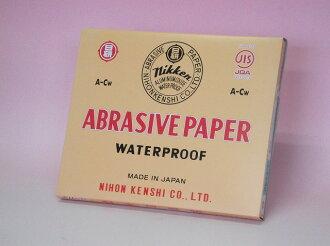100张装研磨防水纸日本研纸RRAA-S 400-AW