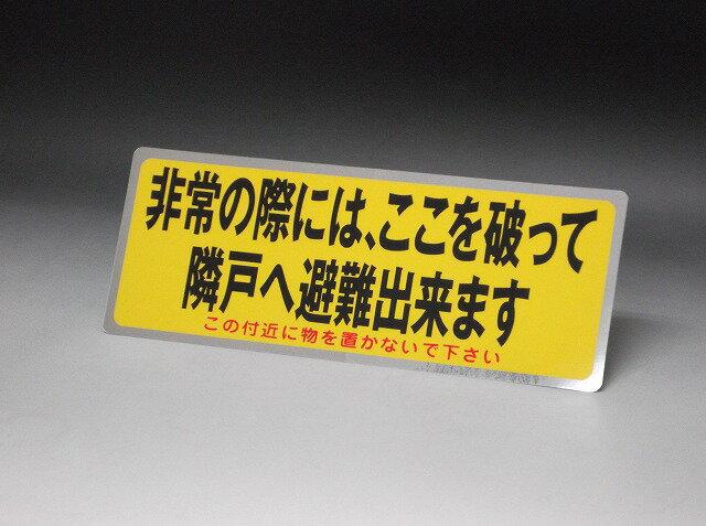 """バルコニー避難ステッカー """" パーテーション シール 3色 265mm × 100mm 小 1枚 """" ベランダ 仕切り板 へだて パーテーション 非常の際は メール便対応 ★メール便の場合、代引き不可★"""
