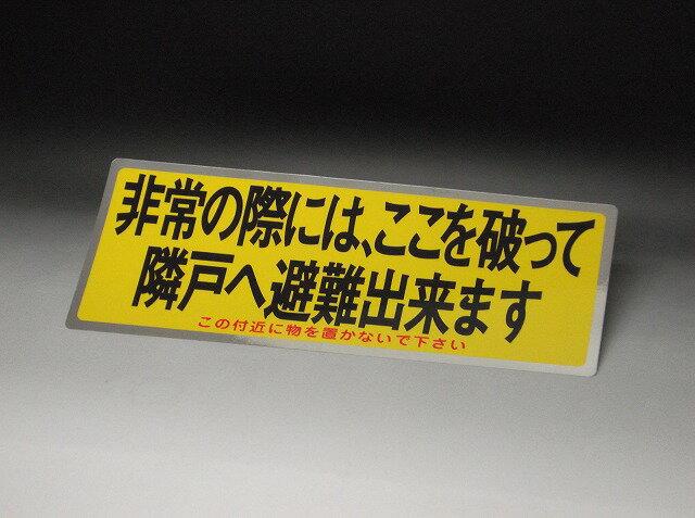 """バルコニー避難ステッカー """" パーテーション シール 3色 400mm × 153mm 大 1枚 """" ベランダ 仕切り板 へだて パーテーション 非常の際は 仕切り 1万円以上購入 送料無料 ポイント"""