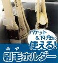 刷毛ホルダー 1個 (株)ハンディクラウン はさむ 刷毛保存 持ち運び 便利 簡単 オプション