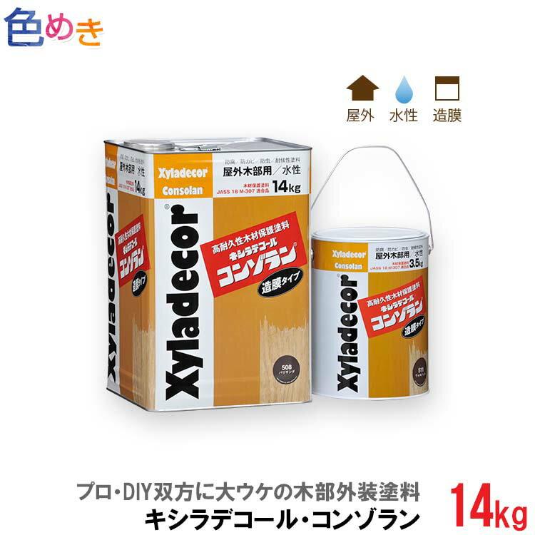 【1万円以上だから基本送料無料】キシラデコール コンゾラン 各色 14kg 1缶 大阪ガスケミカル(株)