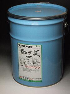"""【 送料無料 】 自然塗料 植物系 玄々化学工業(株) """" 和さ美 透明 16L 1缶 """""""