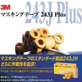 【お得なケース売り】【3M マスキングテープ】3M 243J/マスキングテープ/15mm 1箱 80巻入り