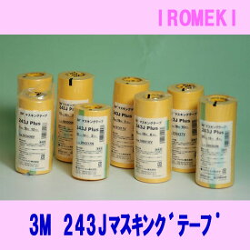 【3M マスキングテープ】3M 243J/マスキングテープ/1包(8巻入り) 巾15mm
