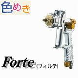 Forte(フォルテ)1.4mm1.6mmガンのみ