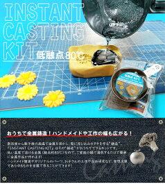 INSTANT CASTING KIT 低融点80℃ —お湯で溶ける金属で自由工作できるキット—