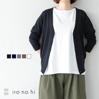 Knit Lady's tops washable knit washable knit basic long sleeves knit cardigan | iro no hi (イロノヒ) washable knit cardigan regular length (M/L)