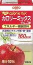レナケアーカロリーミックス りんご味 125ml×18本/ケース【エネルギー補給飲料】日清オイリオ