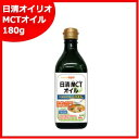 MCTオイル 180g 【中鎖脂肪酸油】 日清オイリオ 【5400円以上で送料無料!】