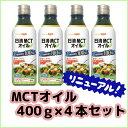 【4本セット送料無料】MCTオイル 400g×4本 【中鎖脂肪酸油】 日清オイリオ
