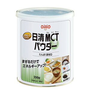 日清MCTパウダー たんぱく質ゼロ 250g缶 (中鎖脂肪酸油) 日清オイリオ 【賞味期限2023/02/12】