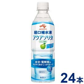 アクアソリタ ペットボトル500ml×24本/ケース 経口補水液 味の素