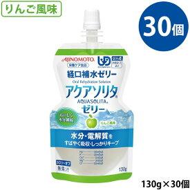 【30個セット】 アクアソリタゼリー AP(りんご味) 130g×6袋/箱×5 計30個 経口補水液ゼリー ネスレ