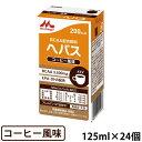 クリニコ ヘパス コーヒー風味 125ml×24パック 【BCAA配合飲料】