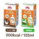 送料無料 ヘパス コーヒー風味 125ml×24パック 【栄養補助食品】 クリニコ _744114490