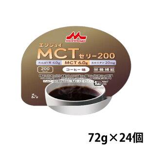 (お取り寄せ品) クリニコ エンジョイMCTゼリー200 コーヒー味 72g×24個 200kcal 【入荷後の発送/2〜5営業日で入荷予定】