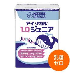 アイソカル1.0ジュニア200kcal  200mL×20/ケース 【小児向け液状栄養食】 ネスレ