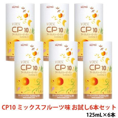 【お試し6本セット】 ニュートリー ブイクレス CP10(シーピーテン) 125ml×6本 【ブイ・クレス】【栄養素補給飲料】【賞味期限2019/10/20】