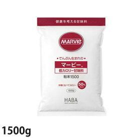 ハーバー研究所 マービー 粉末 1500g/袋 【低カロリー甘味料】【賞味期限2023/12/15】