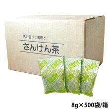 【お取り寄せ品】スズケンさんけん茶業務用8g×500包/箱【送料無料(北海道・沖縄除く)】※包装は簡素化されております。