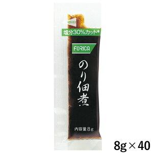 (お取り寄せ品) ホリカフーズ 減塩 のり佃煮 8g×40パック/袋 【入荷後の発送/2〜7営業日で入荷予定】
