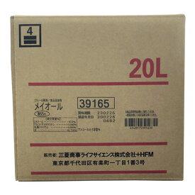 【業務用除菌アルコール】 メイオール W65n 20L ※コック(栓)無し (食品添加物)(アルコール度数65%) 三菱商事ライフサイエンス