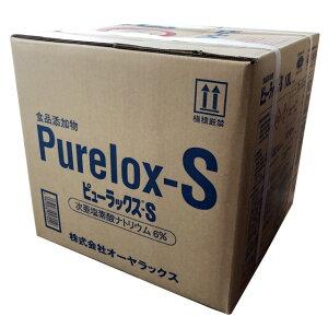 (お取り寄せ品) 【業務用】 ピューラックス-S 18L 食品添加物 (次亜塩素酸ナトリウム6%) オーヤラックス (入荷後の発送/2〜7営業日で入荷予定)