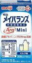 明治メイバランスArgMini(アルギニンミニ) ミルク味 125ml×24本/ケース 【アルギニン配合流動食】