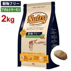 ニュートロ ナチュラルチョイス キャット スペシャルケア 穀物フリー アダルト サーモン (2kg) 正規品 NC169